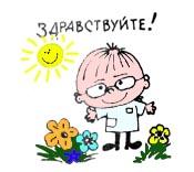 http://leto.tomsk.ru/images/doctor.jpg
